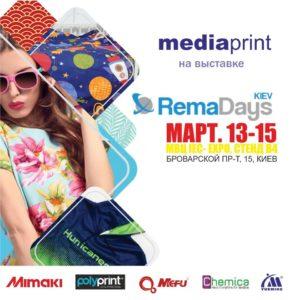 Приглашаем на выставкуRemaDays Kiev 2019! ООО Mediaprint Официальный представитель Polyprint в Украине 2