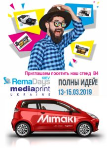 Приглашаем на выставкуRemaDays Kiev 2019! ООО Mediaprint Официальный представитель Polyprint в Украине 1