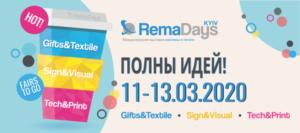 RemaDays Киев 2020 ООО Mediaprint Официальный представитель Polyprint в Украине 1